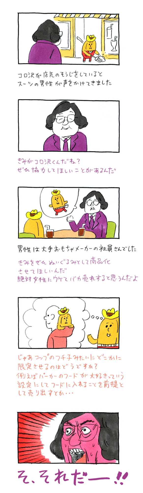 f:id:kakijiro:20151221124457j:plain