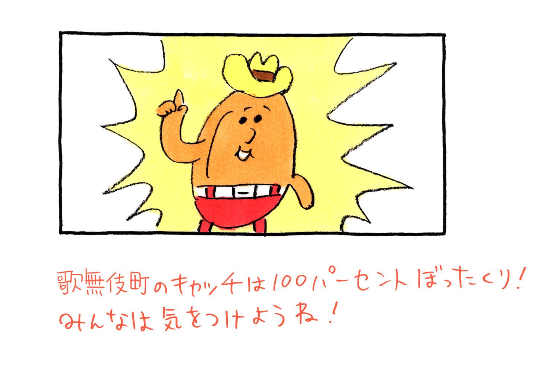 地元伝説コロ沢(25)