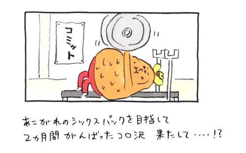 地元伝説コロ沢(26)