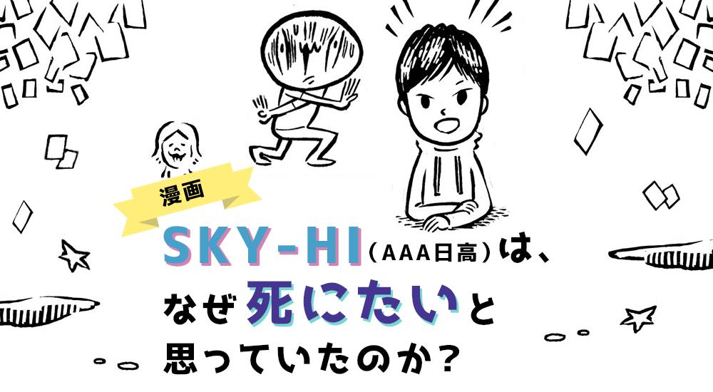 【漫画】SKY-HI(AAA日高)は、なぜ「死にたい」と思っていたのか?