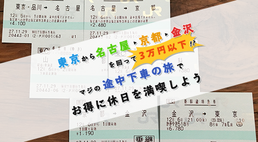 東京から名古屋、京都、金沢を回って3万円以下!? マジの「途中下車の旅」でお得に休日を満喫しよう
