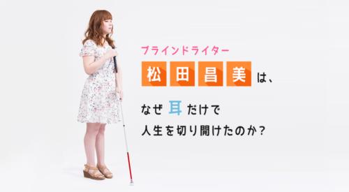 ブラインドライター松田昌美は、なぜ「耳」だけで人生を切り開けたのか?