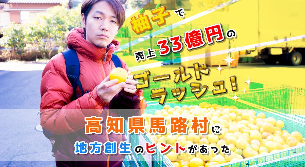 柚子で売上33億円のゴールドラッシュ! 高知県馬路村に地方創生のヒントがあった