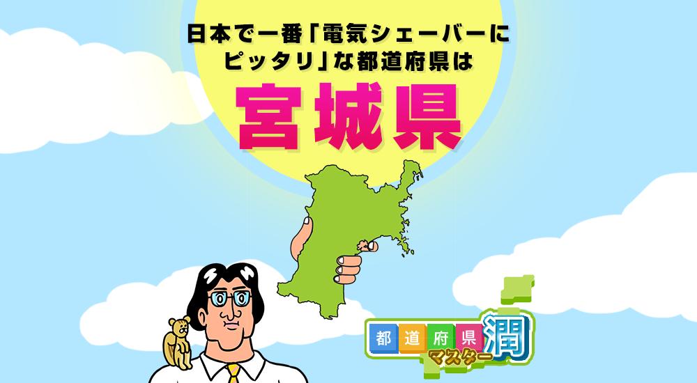 日本で一番「電気シェーバーにピッタリ」な都道府県は「宮城県」に決定!?