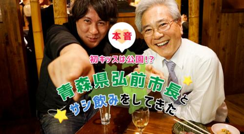 【本音】初キッスは公園!? 青森県弘前市長とサシ飲みをしてきた