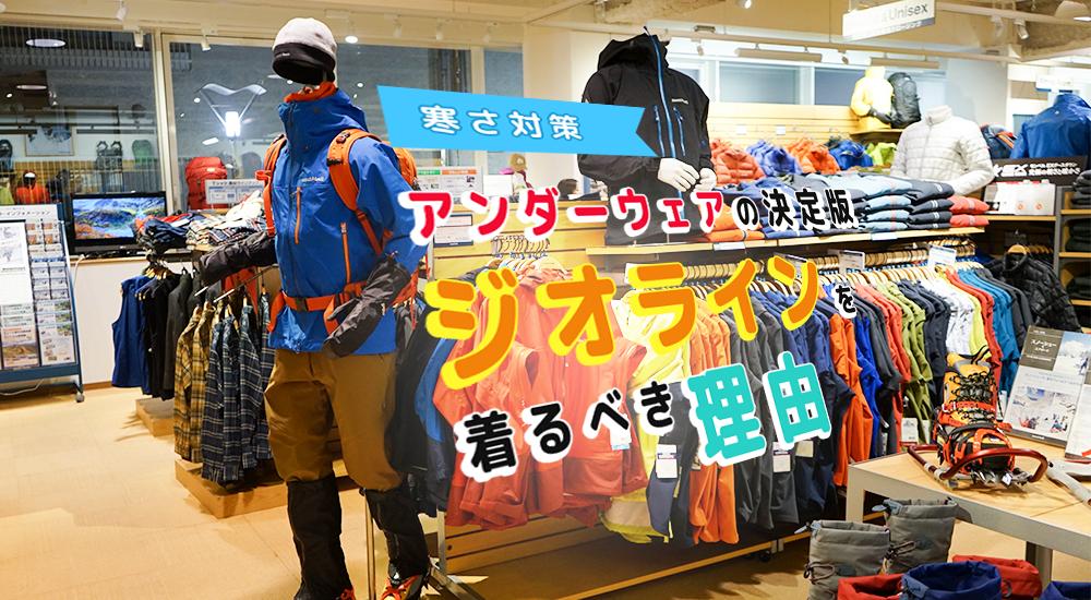【寒さ対策】アンダーウェアの決定版『ジオライン』を着るべき理由