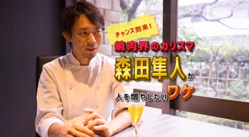 チャンス到来! 焼肉界のカリスマ「森田隼人」が人を増やしたいワケ