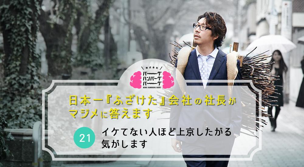 イケてない人ほど上京したがる気がします – 日本一「ふざけた」会社の社長がマジメに答えます(21)