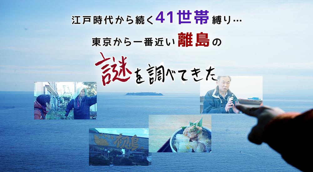 江戸時代から続く「41世帯」縛り… 東京から一番近い離島の謎を調べてきた