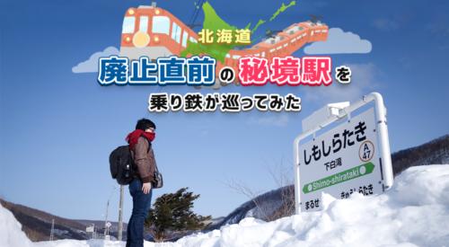 【北海道】廃止直前の『秘境駅』を乗り鉄が巡ってみた