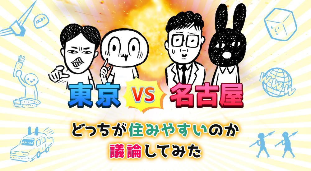 【東京 VS 名古屋】どっちが住みやすいのか議論してみた