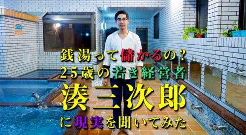 銭湯って儲かるの? 25歳の若き経営者「湊三次郎」に現実を聞いてみた