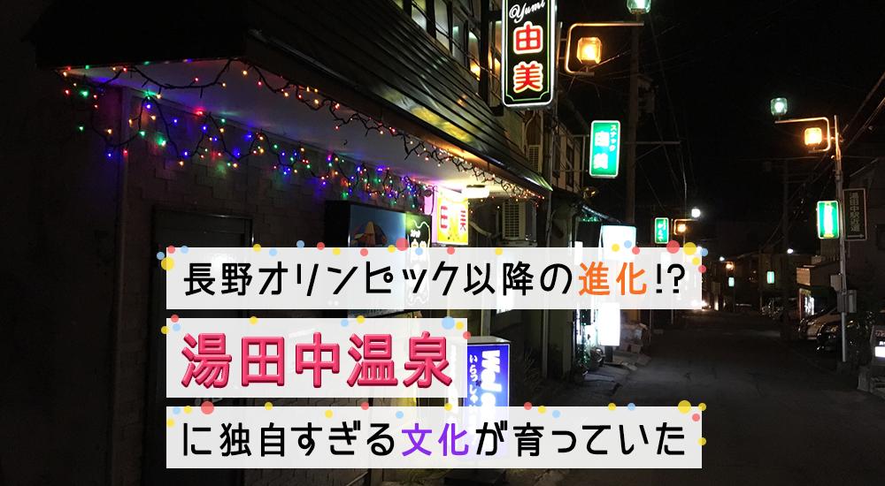 長野オリンピック以降の進化!? 「湯田中温泉」に独自すぎる文化が育っていた