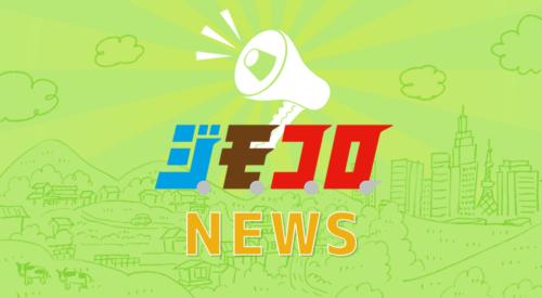 「田我流」「若手りんご農家」「チャリティーソング」- ジモコロニュース