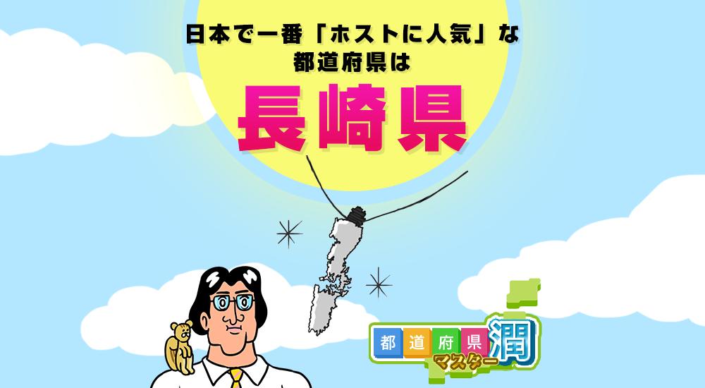 日本で一番「ホストに人気」な都道府県は「長崎県」に決定!?