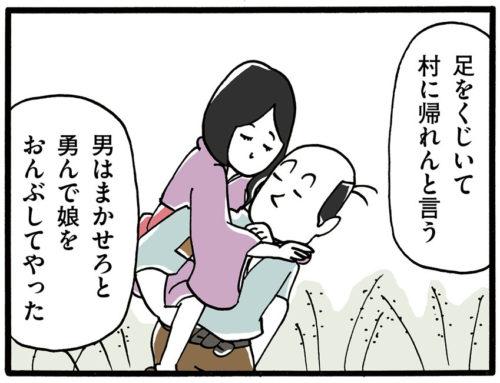 【8コマ漫画】木下晋也  『柳田さんと民話』 – 3話「トリッキーな化け狐」