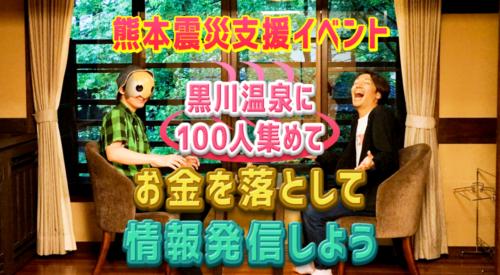 【熊本震災支援イベント】黒川温泉に100人集めて「お金を落として」「情報発信しよう」