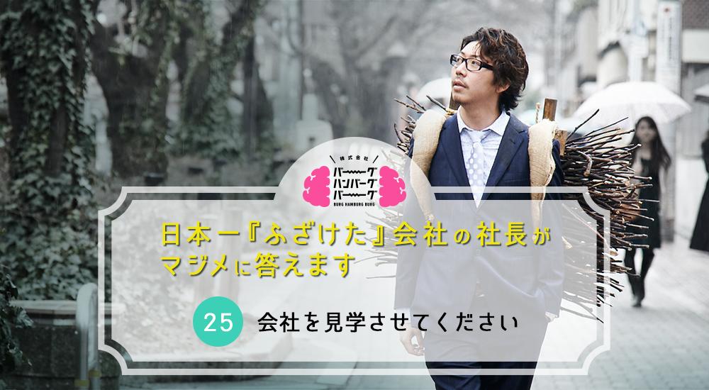 会社を見学させてください – 日本一「ふざけた」会社の社長がマジメに答えます(25)