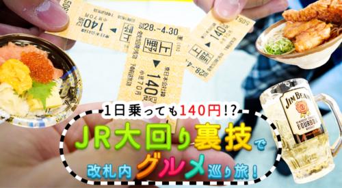 1日乗っても140円!?「JR大回り」裏技で改札内グルメ巡り旅!