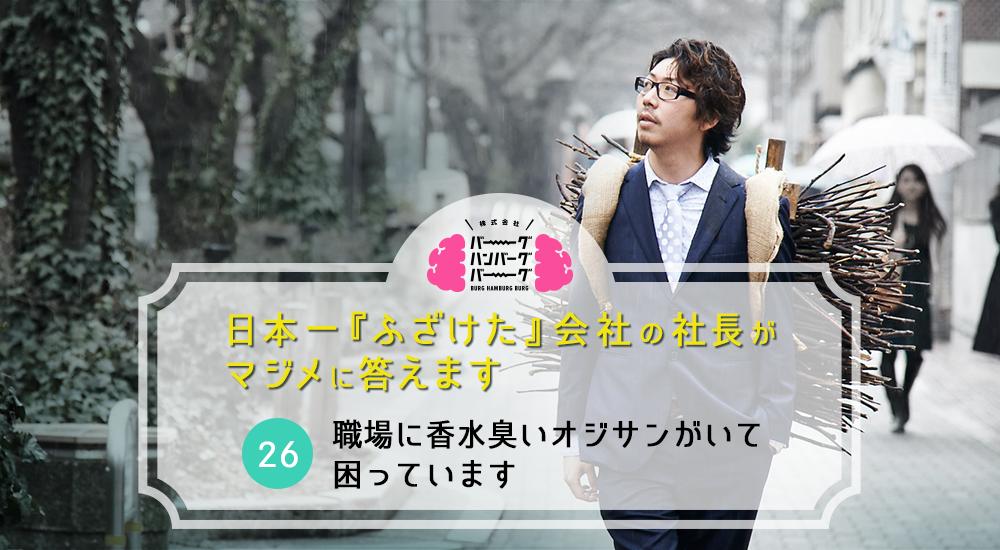 職場に香水臭いオジサンがいて困っています – 日本一「ふざけた」会社の社長がマジメに答えます(26)