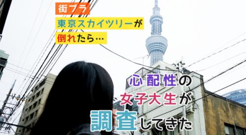 【街ブラ】東京スカイツリーが倒れたら…心配性の女子大生が調査してきた