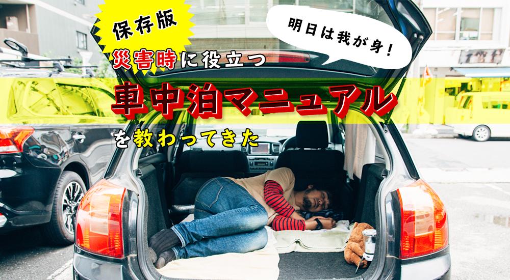 【保存版】明日は我が身! 災害時に役立つ「車中泊マニュアル」を教わってきた