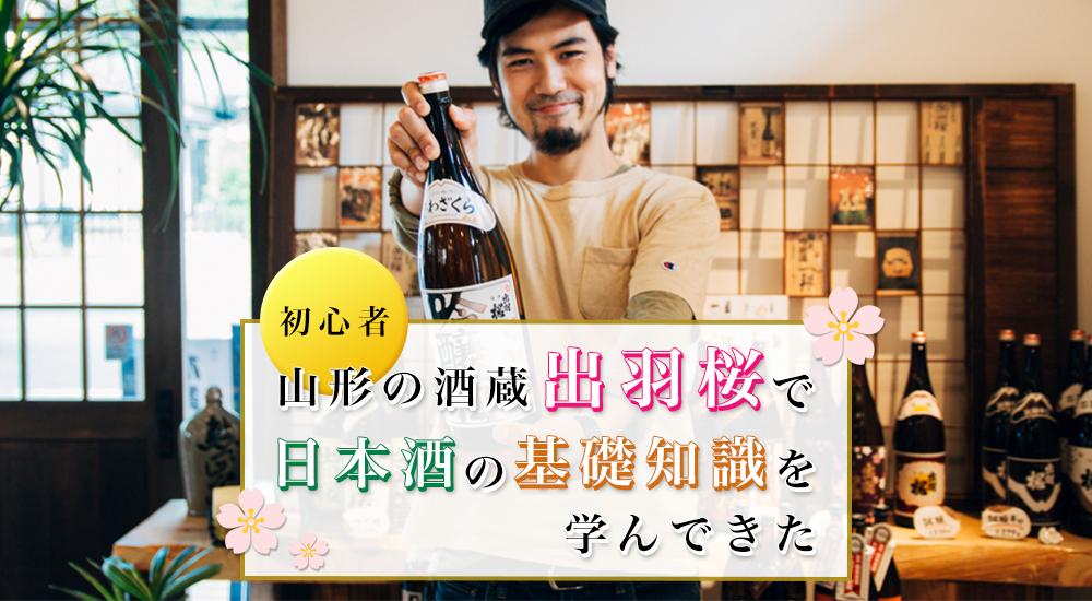 【初心者】山形の酒蔵「出羽桜」で日本酒の基礎知識を学んできた