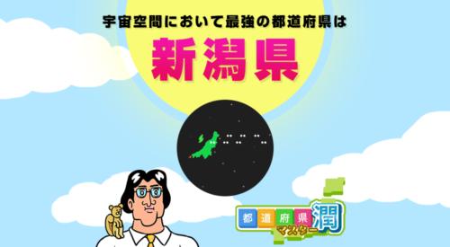 宇宙空間において最強の都道府県は「新潟県」に決定!?