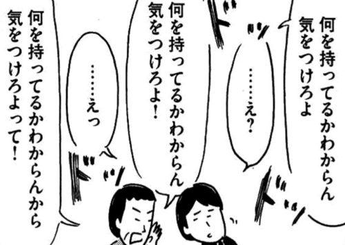 【8コマ漫画】木下晋也 『特選!ポテン生活』 (04) – 警視庁24時/忘却先輩