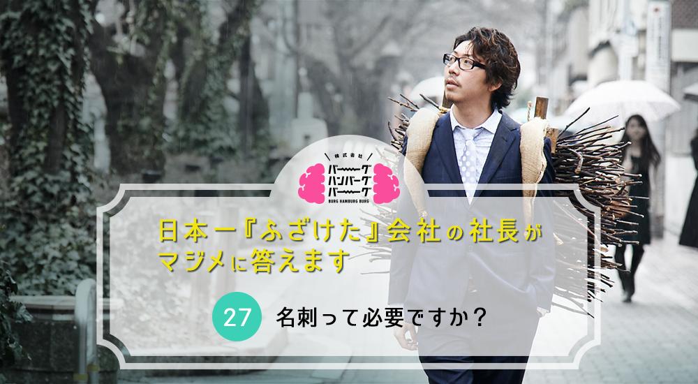 名刺って必要ですか? – 日本一「ふざけた」会社の社長がマジメに答えます(27)