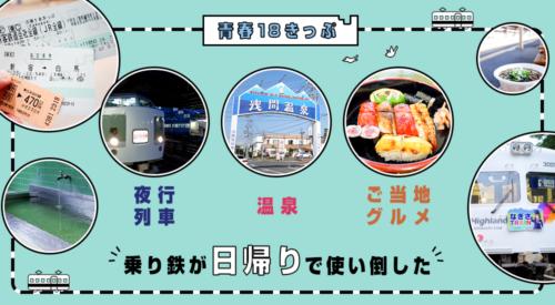 【青春18きっぷ】夜行列車・温泉・ご当地グルメ! 乗り鉄が日帰りで使い倒した