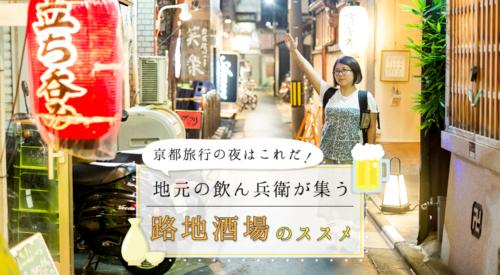 京都旅行の夜はこれだ! 地元の飲ん兵衛が集う「路地酒場」のススメ