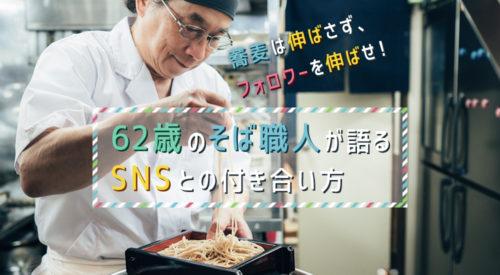 「蕎麦は伸ばさず、フォロワーを伸ばせ!」62歳のそば職人が語るSNSとの付き合い方