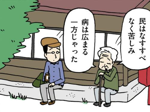 【8コマ漫画】木下晋也 『柳田さんと民話』 – 7話「命とひきかえに石を彫った源兵衛」