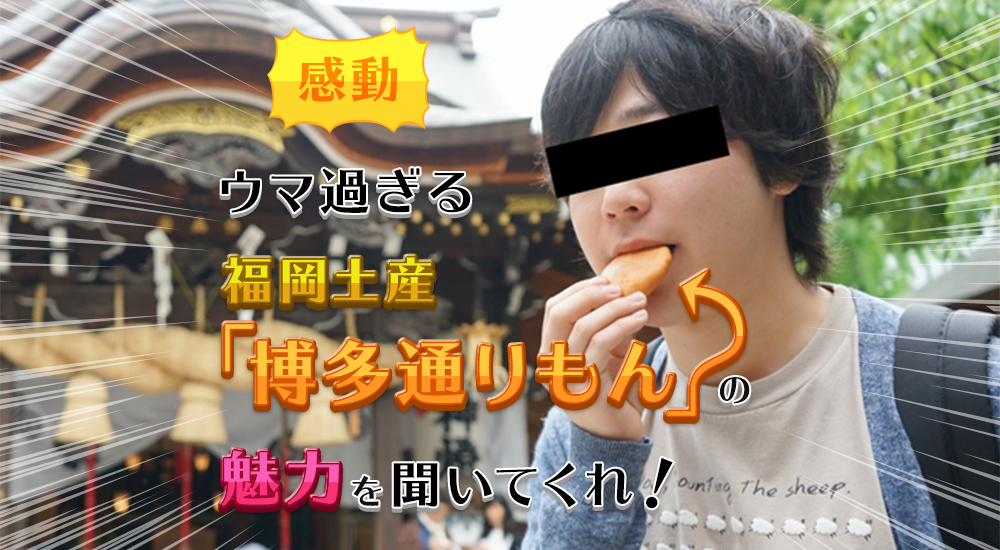 【感動】ウマ過ぎる福岡土産「博多通りもん」の魅力を聞いてくれ!