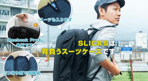 【日本初】2泊3日の出張&旅行が驚くほど捗る!革命的リュック「SLICKS」の話をしようか