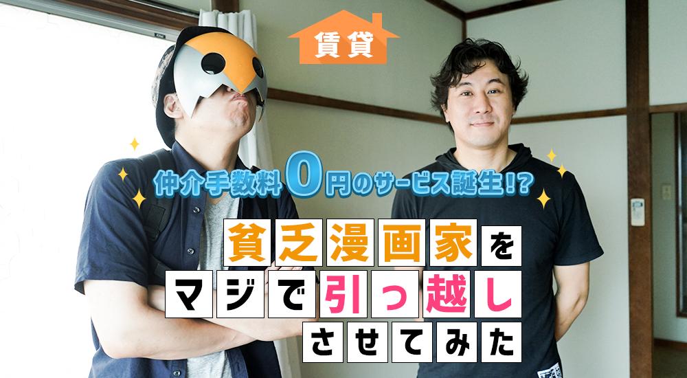 【賃貸】「仲介手数料0円」のサービス誕生!? 貧乏漫画家をマジで引っ越しさせてみた