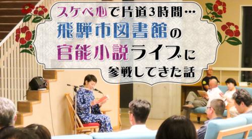 スケベ心で片道3時間…飛騨市図書館の「官能小説ライブ」に参戦してきた話