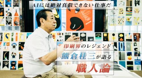 「AIには絶対真似できない仕事だ」印刷界のレジェンド・熊倉桂三が語る職人論