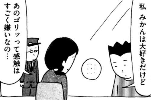 【8コマ漫画】木下晋也 『特選!ポテン生活』 (06) – 話の種/今日の出来事