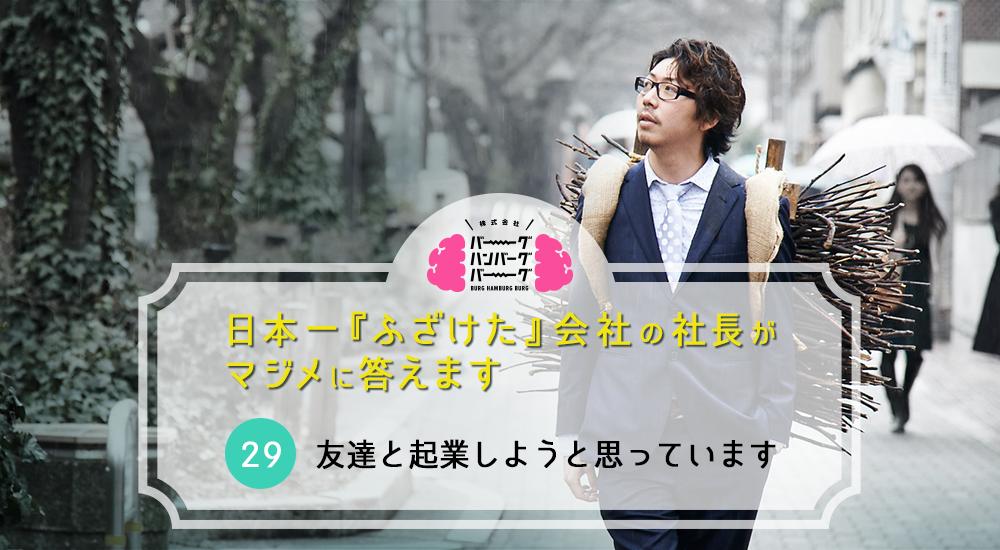 友達と起業しようと思っています – 日本一「ふざけた」会社の社長がマジメに答えます(29)