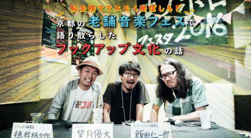 「恥を捨ててエモく発信しろ!」京都の老舗音楽フェスで語り散らしたフックアップ文化の話をしようか
