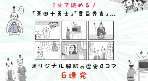 1分で読める!「真田十勇士」「豊臣秀吉」…オリジナル解釈の歴史4コマ 6連発