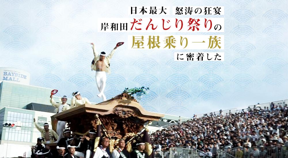 日本最大 怒涛の狂宴! 「岸和田だんじり祭り」の屋根乗り一族に密着した