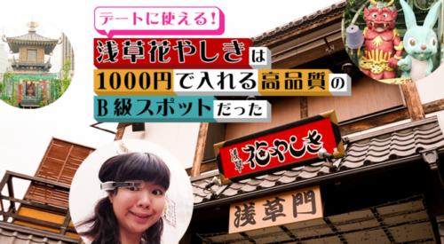 デートに使える!「浅草花やしき」は1000円で入れる高品質のB級スポットだった
