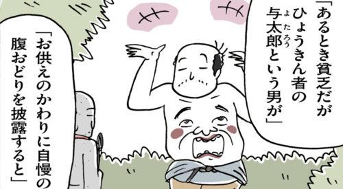 【8コマ漫画】木下晋也 『柳田さんと民話』 – 9話「冷たい地蔵がほほえんだ理由」