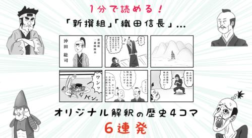 1分で読める!「新撰組」「織田信長」…オリジナル解釈の歴史4コマ 6連発