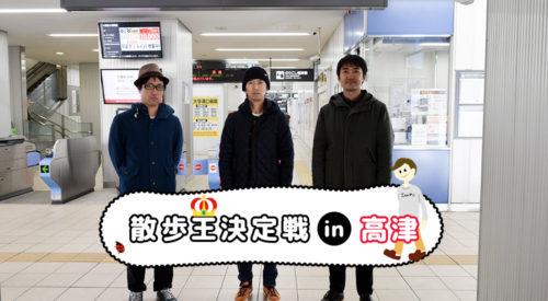 散歩王決定戦 in 高津