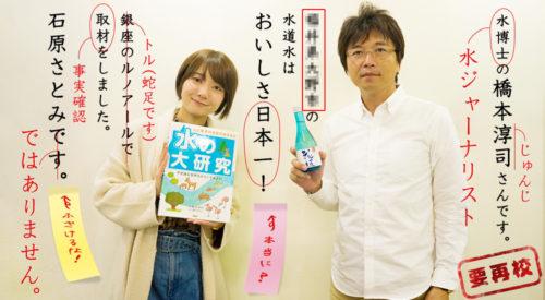日本一おいしい水道水は◯◯県◯◯市!? ホントかどうか事実確認してきた