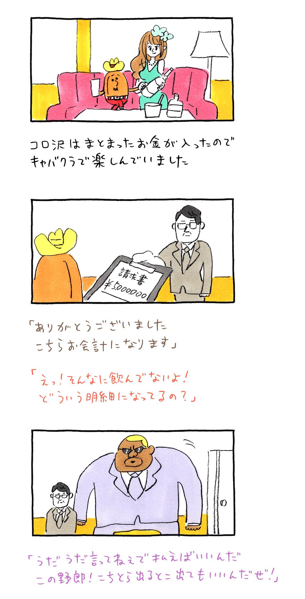 f:id:kakijiro:20160106133732j:plain